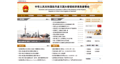 Preview of dk.mofcom.gov.cn