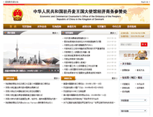 Tablet Preview of dk.mofcom.gov.cn